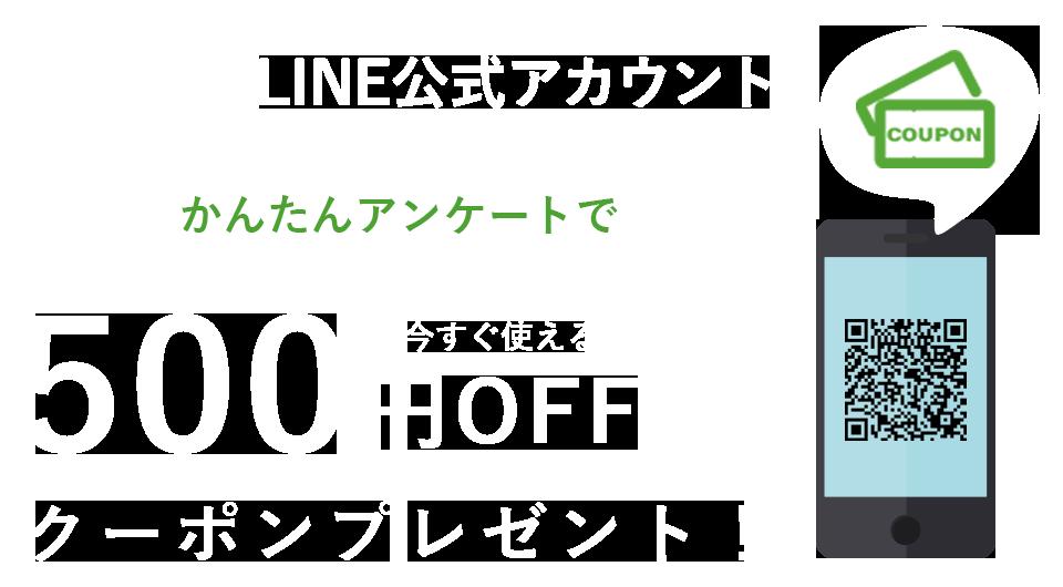 LINE連携で500円クーポン発行中