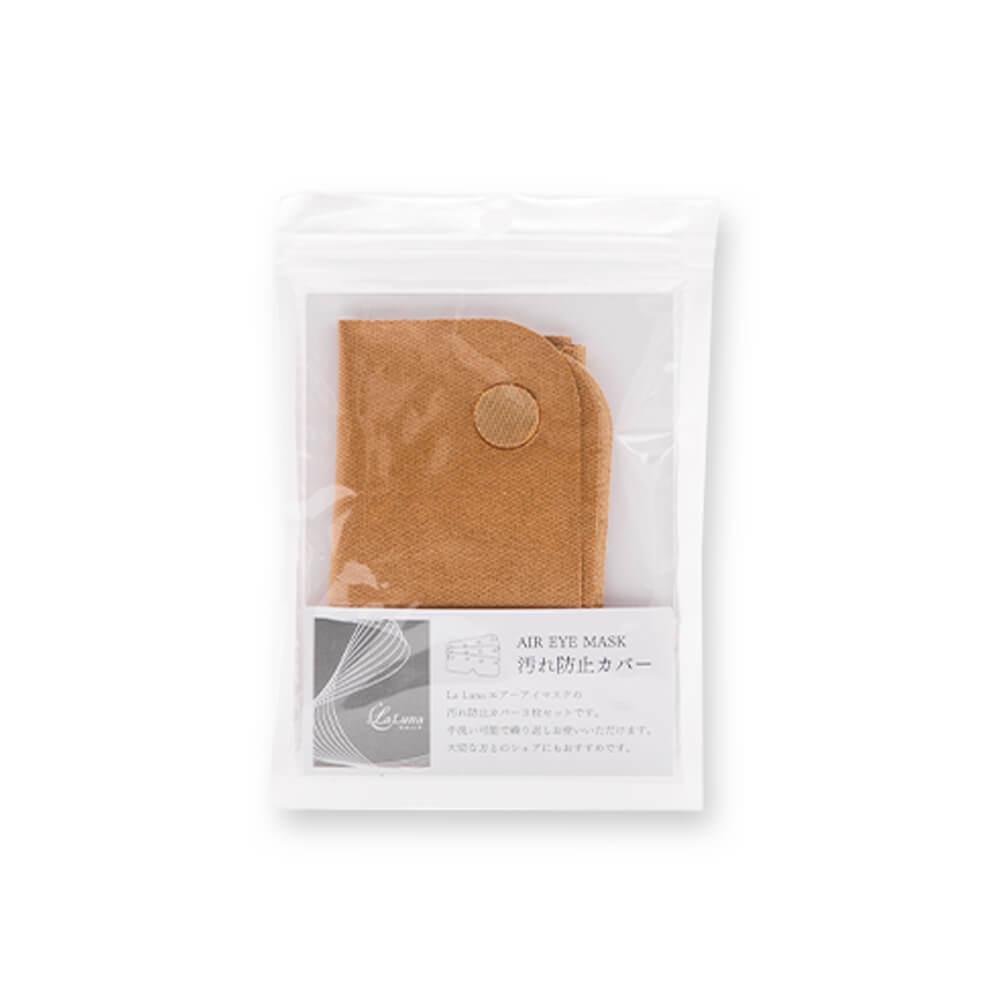 汚れ防止カバー ゴールド